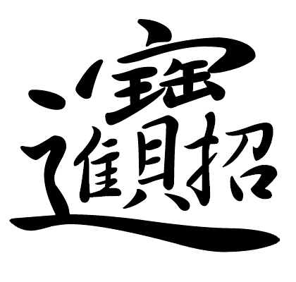 Chinese New Year: Quotes, Blessings And Tips... Good luck character